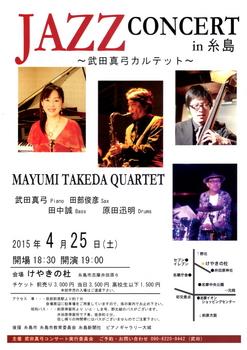 武田真弓ライブ2015.4.25.jpg