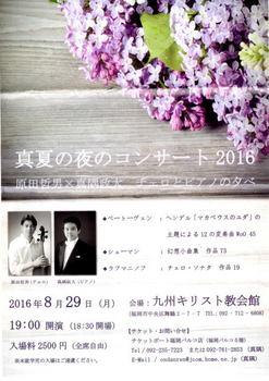 真隅正弘コンサート表2.jpg