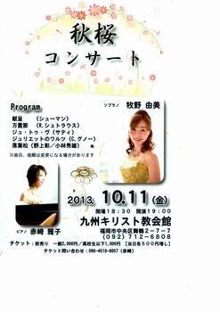 秋桜コンサート.jpg