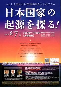 糸島市民大学20周年シンポジュウム.jpg