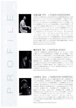 辛島文雄ジャズ2.jpg