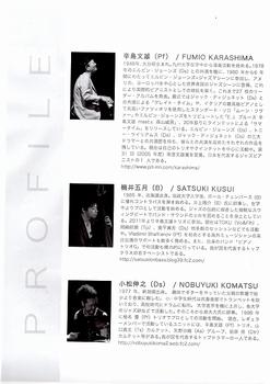 辛島文雄トリオプロフィール縮小.jpg