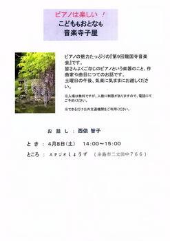 龍国寺 音楽会 小川典子.jpg