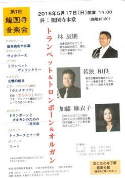 龍国寺コンサート2015.jpg