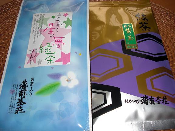 お茶パッケージ.JPG