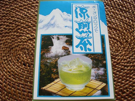 涼煎茶パッケージ.JPG