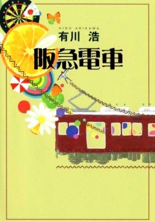 阪急電車 原作