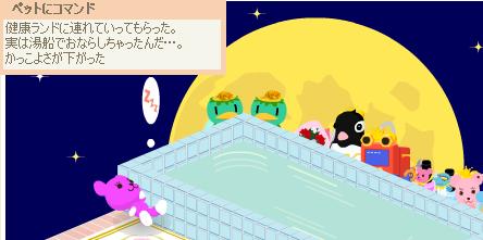 大きいお風呂・3.PNG