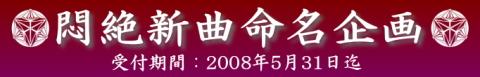 special200804-2.jpg