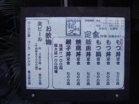 torikyu2.JPG