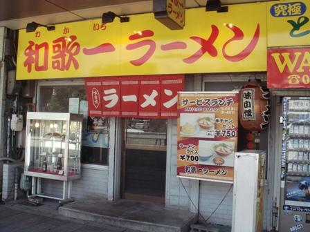 wakaichi1.JPG