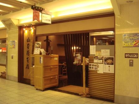 yamamotoya1.JPG