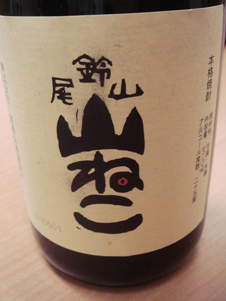 yamaneko.JPG
