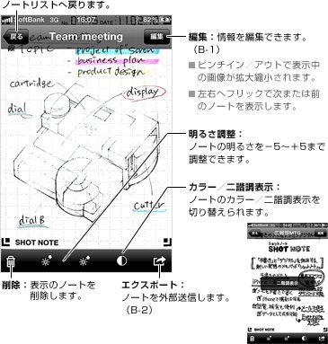 ShotNote取り込み後.jpg.jpg