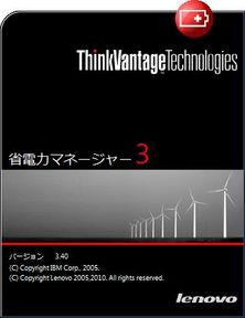 省電力マネージャー3_.40.jpg