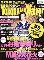 yokohama_walker_hanabi.jpg