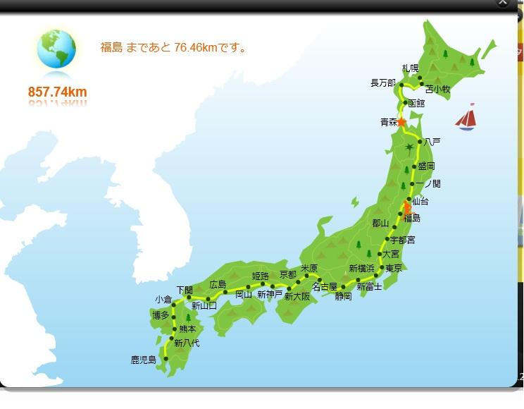 日本横断.jpg
