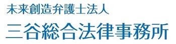 未来創造弁護士法人三谷総合方実事務所 ロゴ 青 Jpeg blog用.jpg