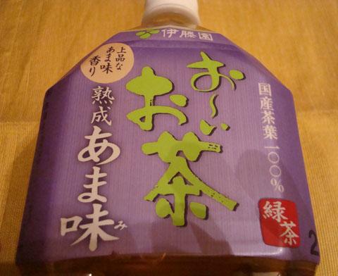 お~いお茶 熟成あま味(1).jpg