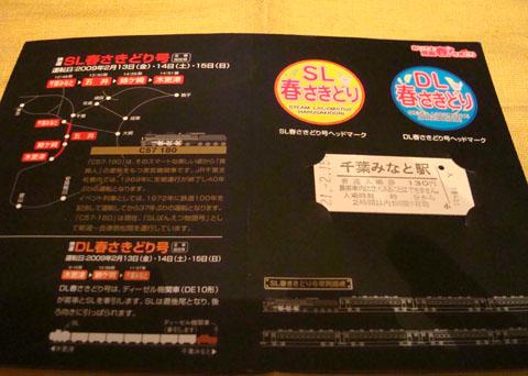SL春さきどり号の記念入場券(硬券)1.jpg