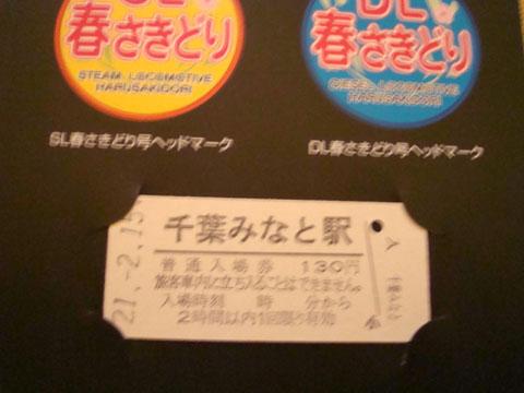 SL春さきどり号の記念入場券(硬券)2.jpg