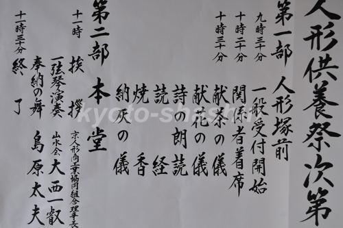 SFT_5276人形供養祭 [].jpg