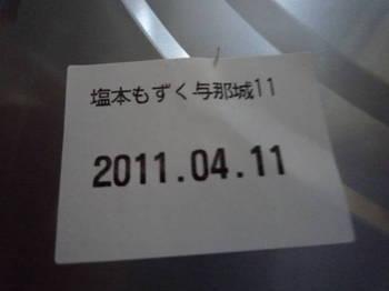P1040468.JPG