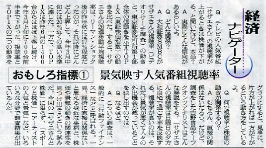 朝日新聞2009年11月10日夕刊経済ナビゲーターおもしろ指標1