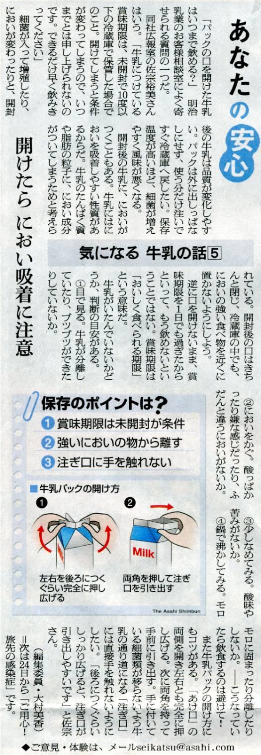 朝日新聞2010年平成22年4月21日31面気になる牛乳の話5開けたらにおい吸着に注意
