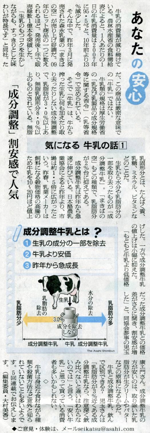 朝日新聞2010年平成22年4月17日27面気になる牛乳の話1「成分調整」割安感で人気
