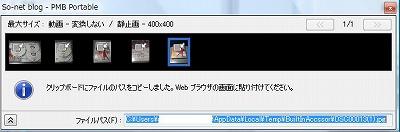 PMB Portable Up.jpg
