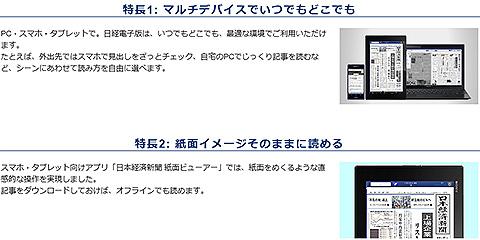 日本経済新聞 電子版はタブレットやスマートフォン、PCで最近のビジネスニュースなどを新聞紙面のイメージそのままで読むことができるサービスです。