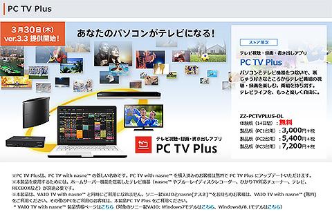 PCTVPlus.jpg