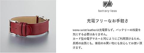 wena-wrist-leather-3.jpg