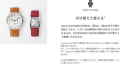 wena-wrist-leather-5.jpg