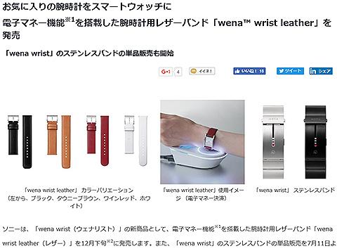 wena-wrist-leather.jpg