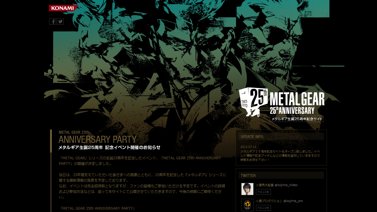 METAL GEAR 25th ANNIVERSARY SPECIAL SITE