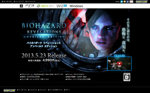 CAPCOM:BIOHAZARD REVELATIONS UNVEILED EDITION 公式サイト