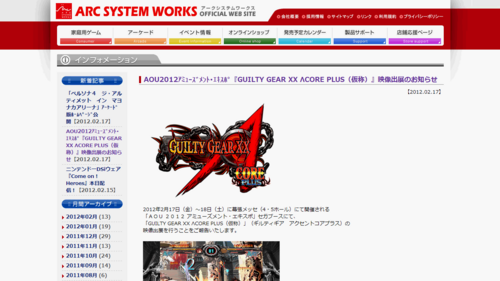 AOU2012アミューズメント・エキスポ『GUILTY GEAR XX ΛCORE PLUS(仮称)』映像出展のお知らせ
