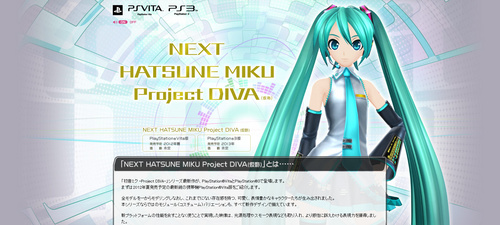 NEXT HATSUNE MIKU Project DIVA(仮称)