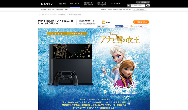PlayStation 4 アナと雪の女王 Limited Edition|ソニーの公式通販サイト ソニーストア(Sony Store)