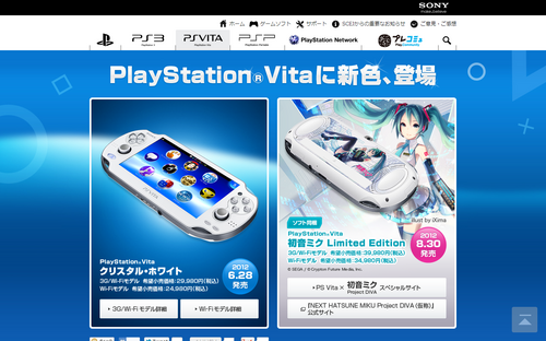 PlayStation Vitaに新色、登場