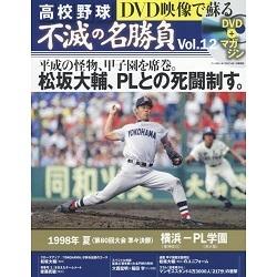 1998夏の甲子園横浜-PL.jpg