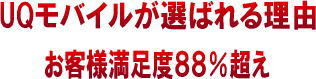 UQモバイル-文字.jpg