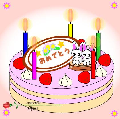 誕生日プレート/苺ケーキ ...