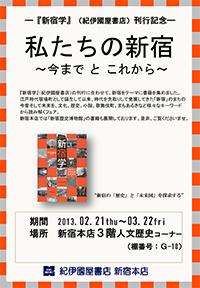 ハイジア「新宿学」紀伊国屋ポスター.jpg