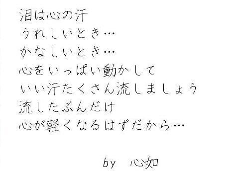 泪は心の汗b.JPG
