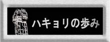 ハキョリの歩み.jpg