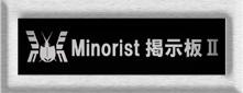 Minorist掲示板Ⅱ.jpg