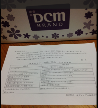 DCM優待.PNG